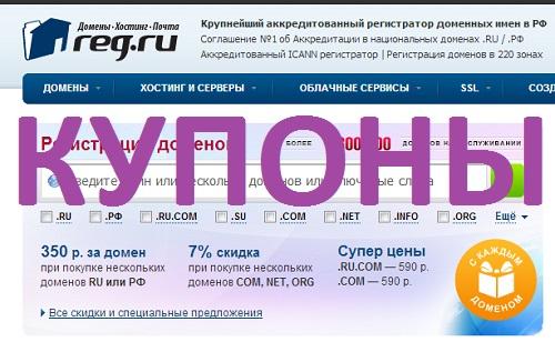 Промо-коды для Скидки на Домены и VPS от REG.RU
