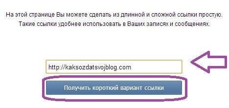Как Сократить Ссылку в Вконтакте. Шаг 1