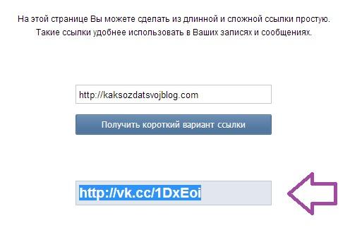 Как Сократить Ссылку в Вконтакте. Шаг 2