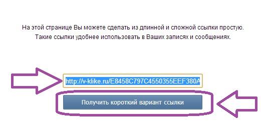 Как Сократить Реферальную Ссылку в Вконтакте