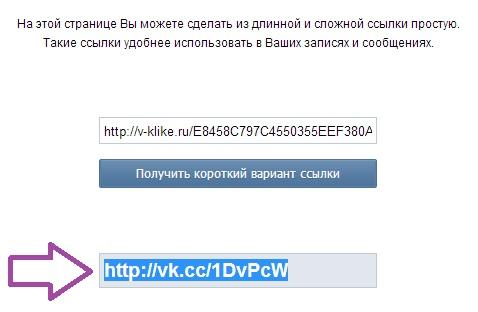 Как Сократить Реферальную Ссылку в Вконтакте 2