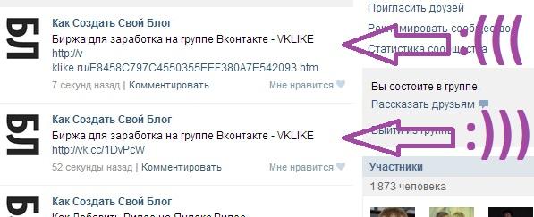 Как Сократить Реферальную Ссылку в Вконтакте 3