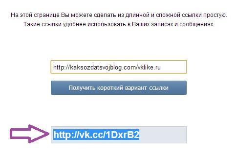 Как Сократить Реферальную Ссылку в Вконтакте 4