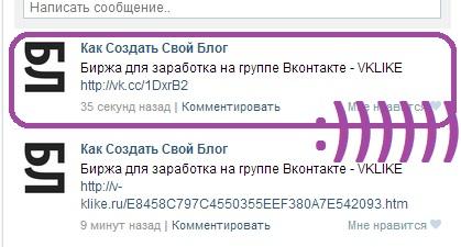 Как Сократить Реферальную Ссылку в Вконтакте 5