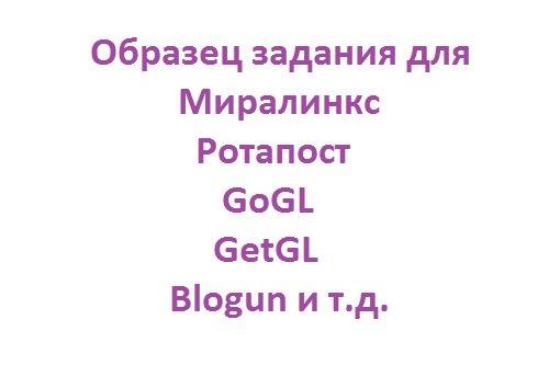 Образец Задания Вебмастерам для Постовых, Пресс-Релизов и Постов