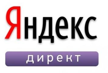 Система Яндекс Директ