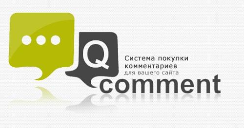 Qcomment.ru - Биржа Комментариев для Вебмастеров и Фрилансеров