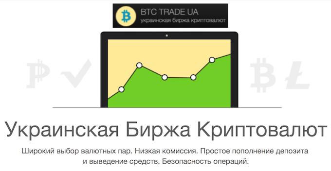 BTC Trade - биткоин в Украине