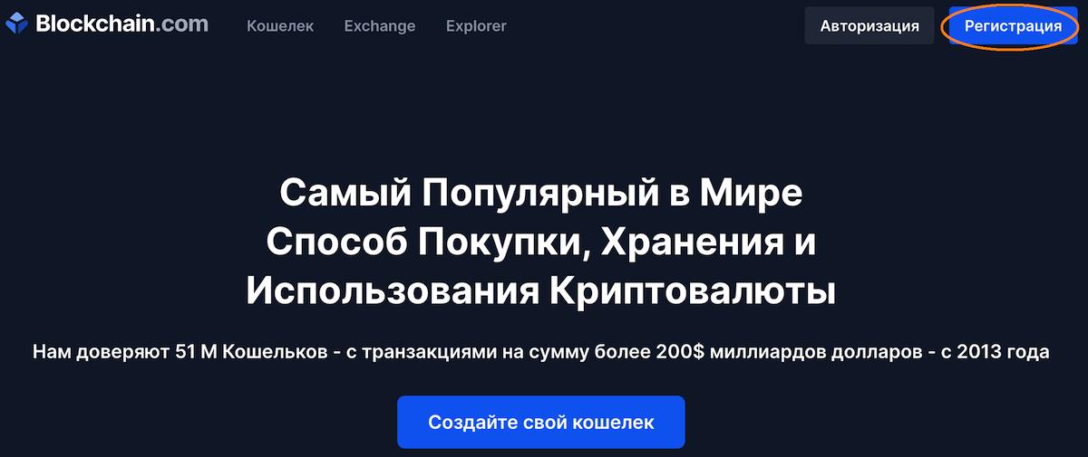 кнопка Регистрация - Blockchain.com