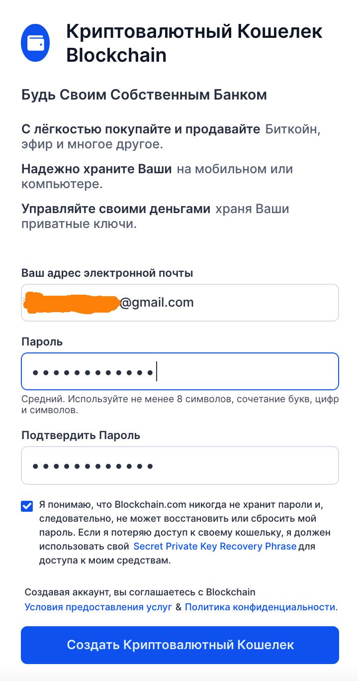 Создать криптовалютный кошелек Blockchain