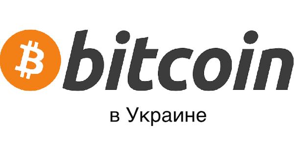Где и как купить биткоины в Украине