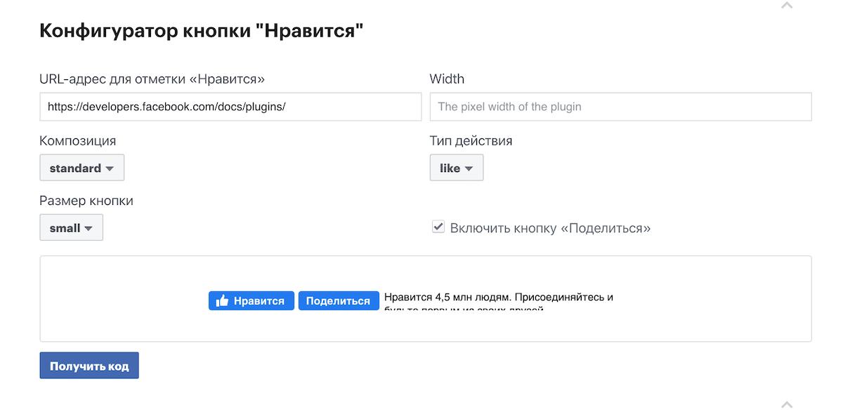 Как добавить кнопку Facebook Like