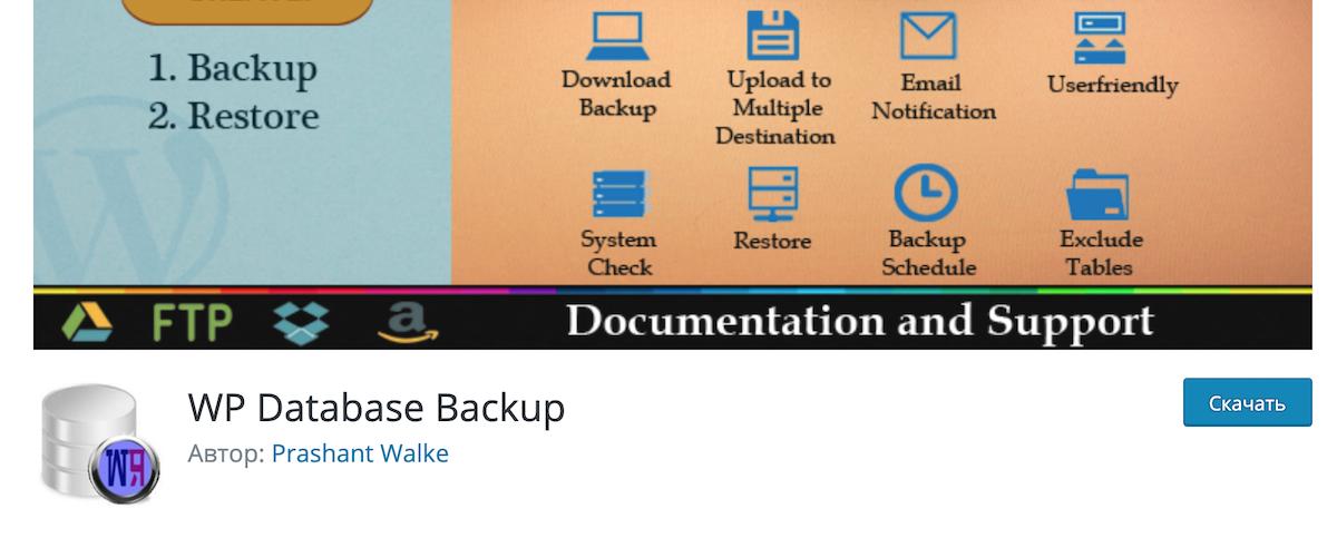 Как сделать резервное копирование Wordpress