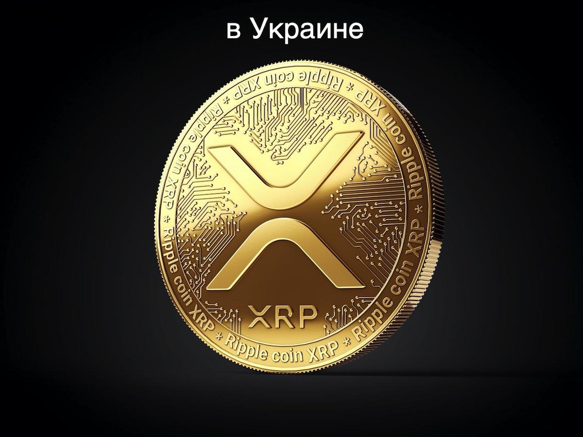 Как купить Ripple в Украине