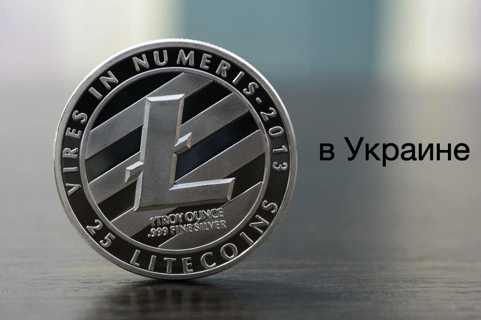 Где купить Litecoin в Украине