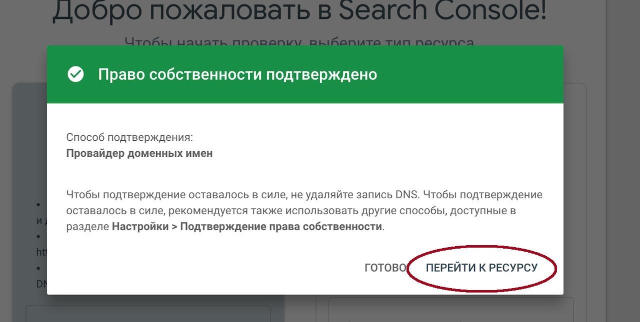 Как добавить сайт в Google Search Console 10