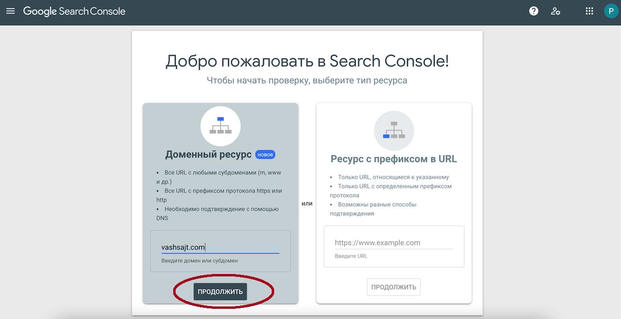 Как добавить сайт в Google Search Console 2