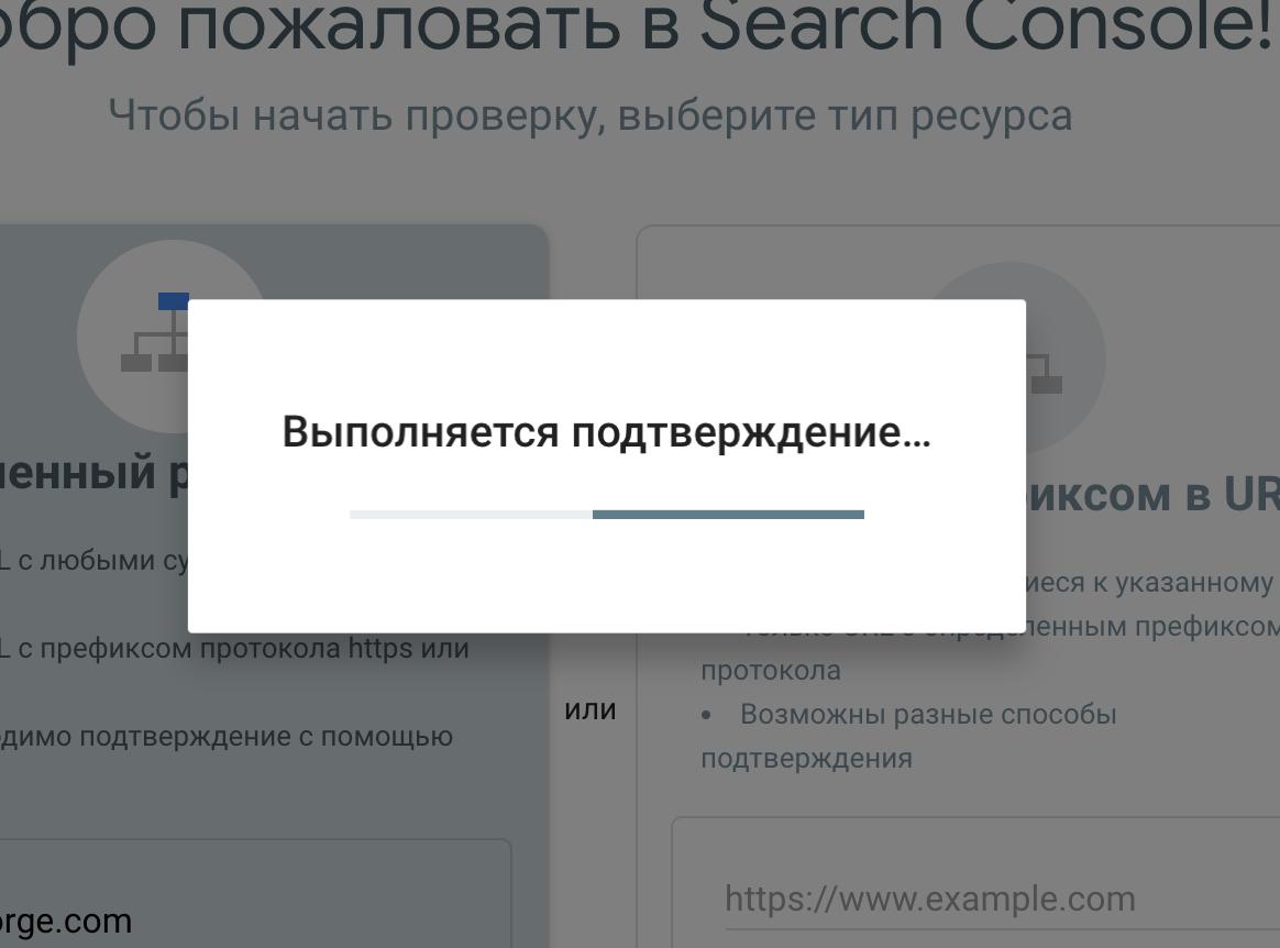 Как добавить сайт в Google Search Console 9