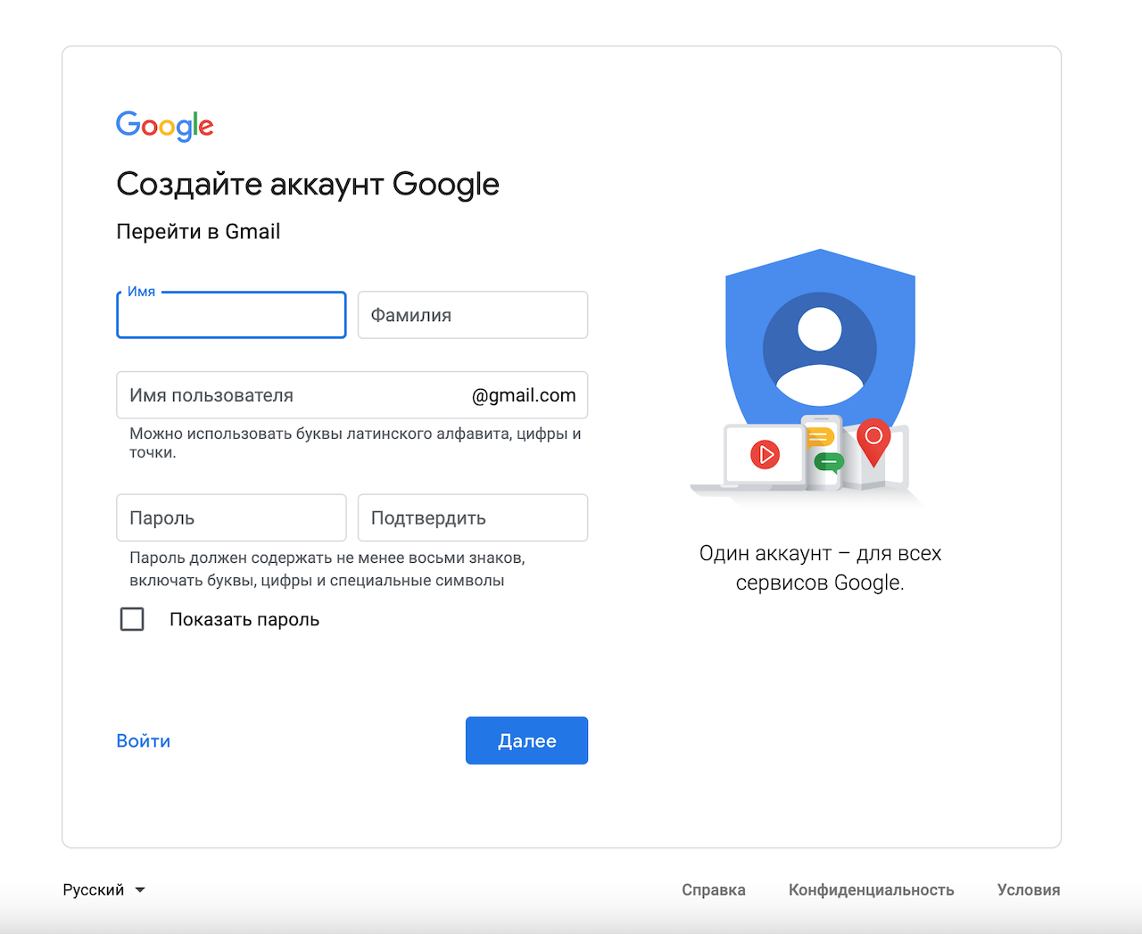 Как создать почту Gmail 1