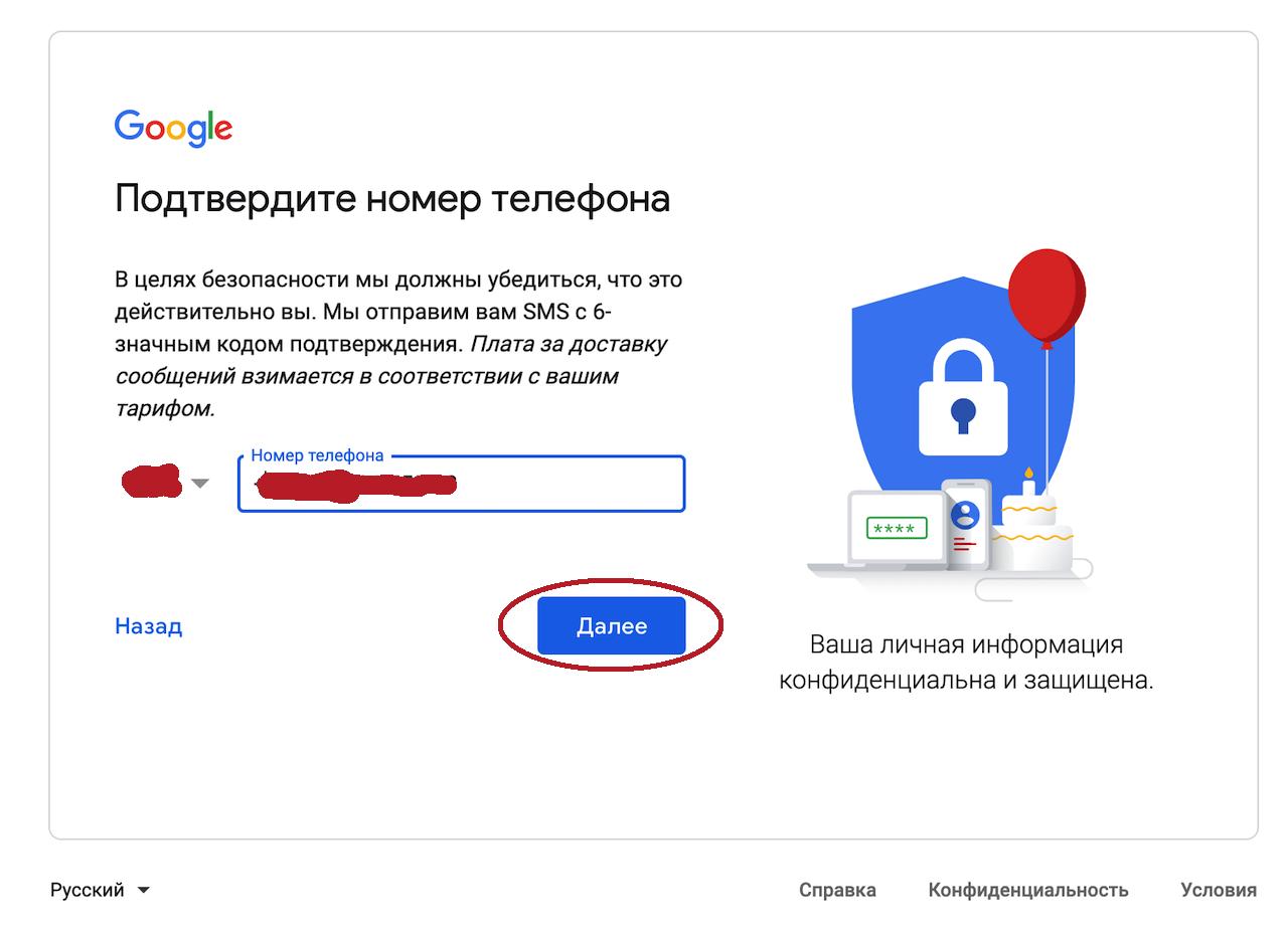 Как создать почту Gmail 3