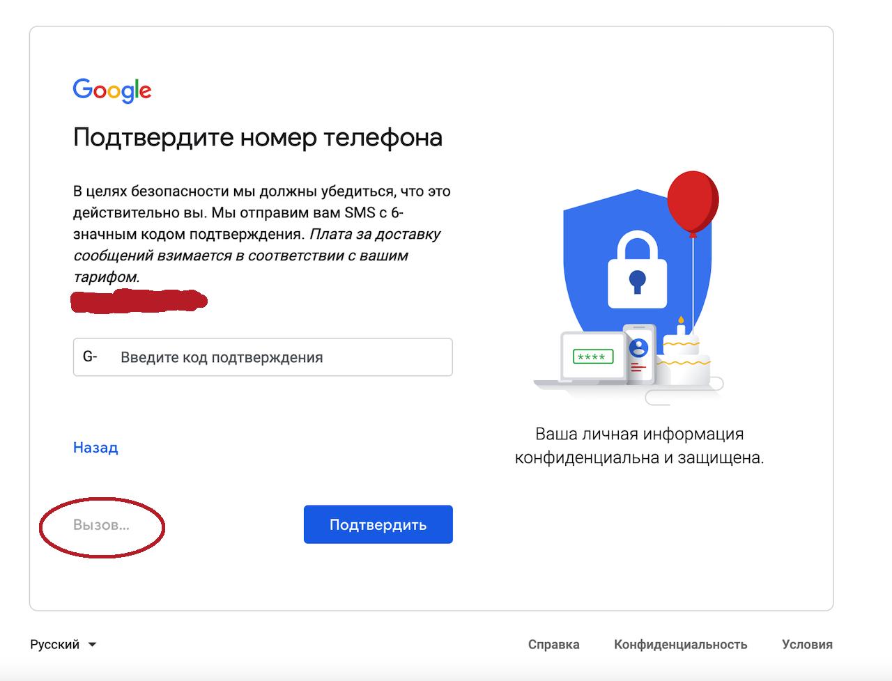 Как создать почту Gmail 4