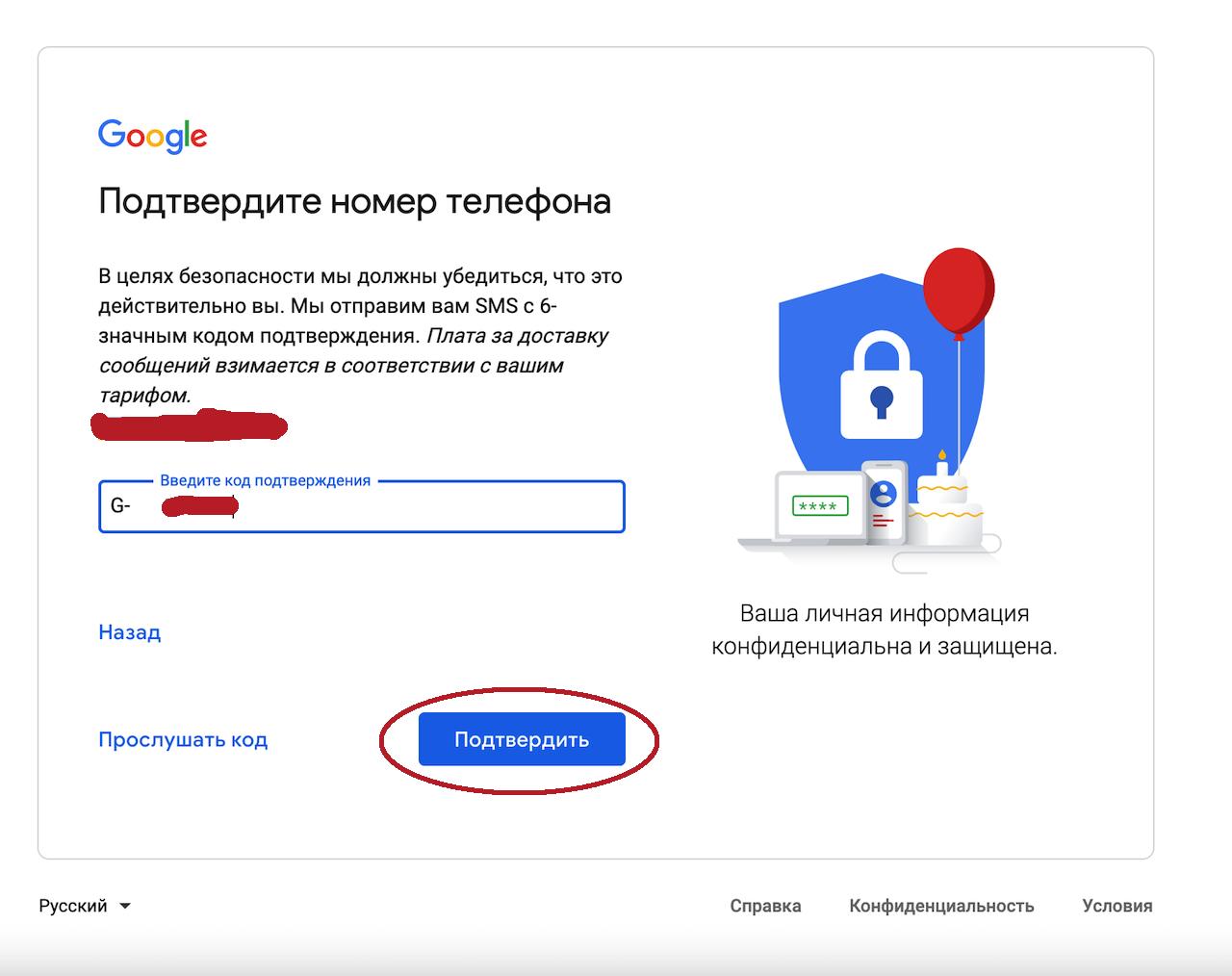 Как создать почту Gmail 5