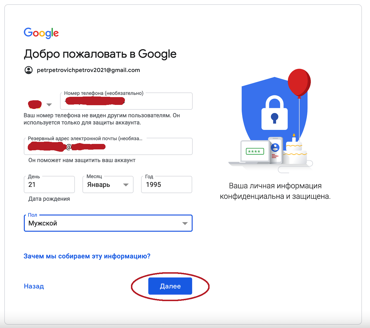 Как создать почту Gmail  6