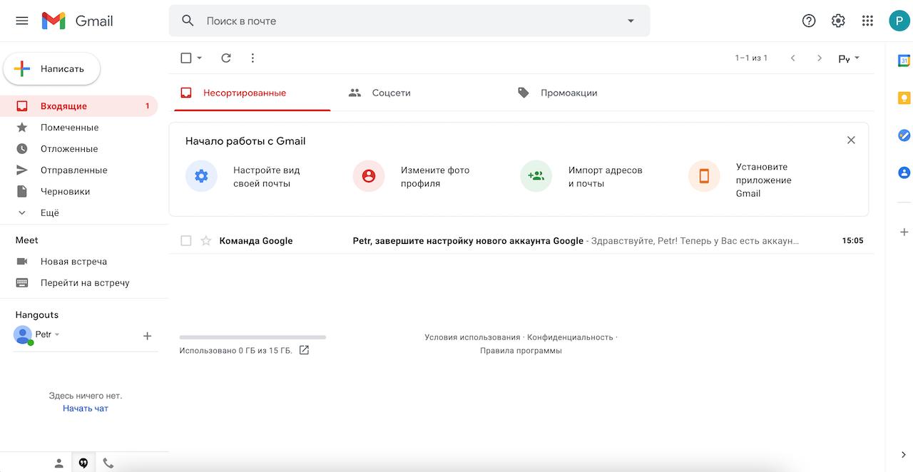 Как создать почту Gmail 9
