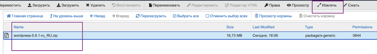 Извлечь архив WordPress