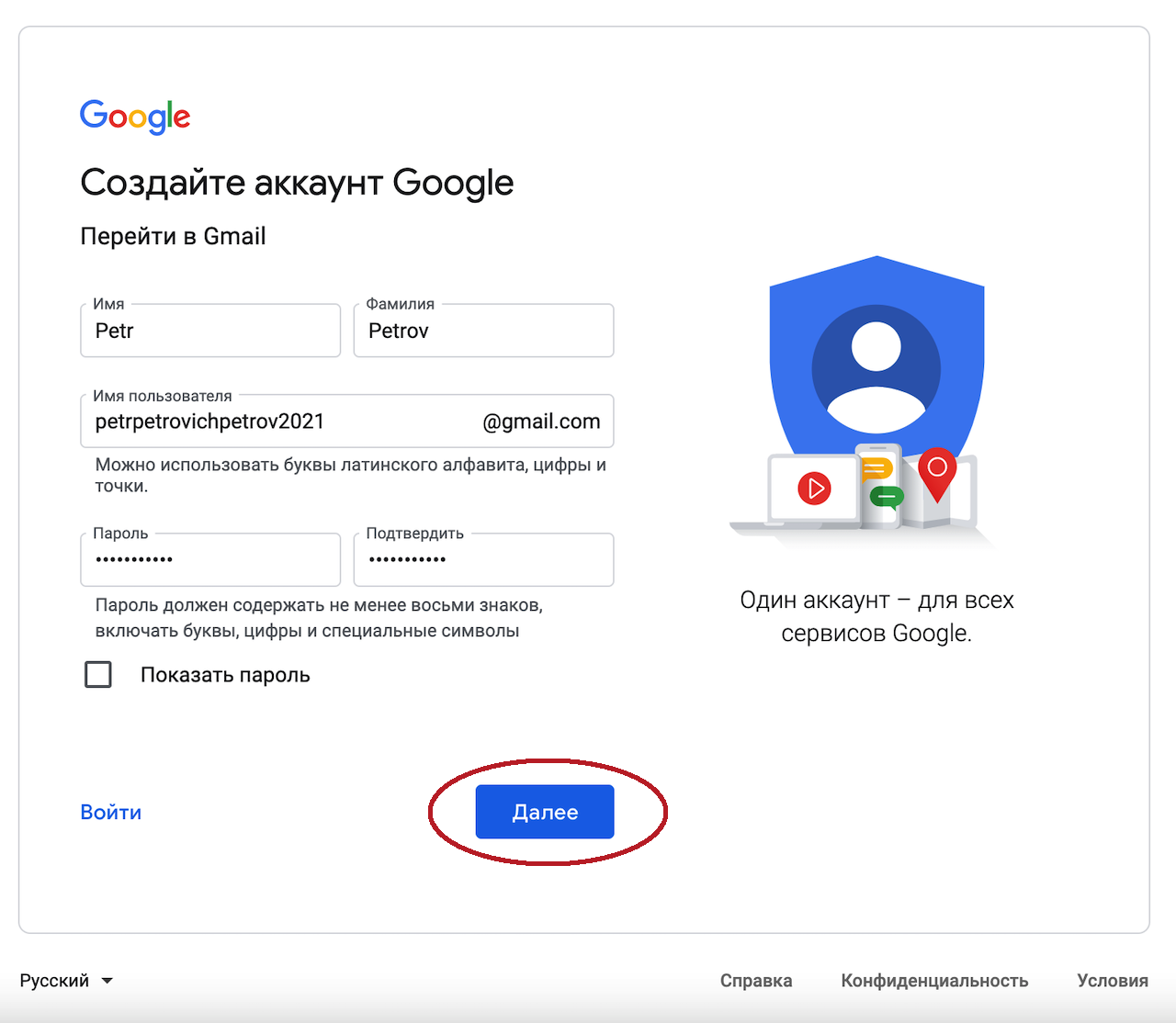 Как создать почту Gmail 2
