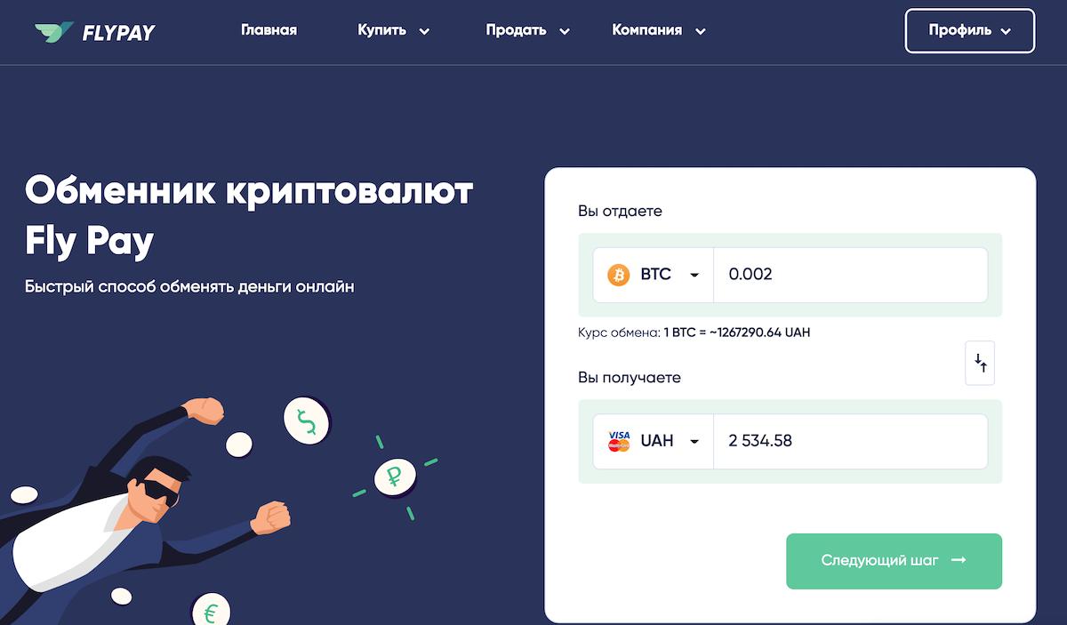 Flypay - сервіс для купівлі біткоїна в Україні