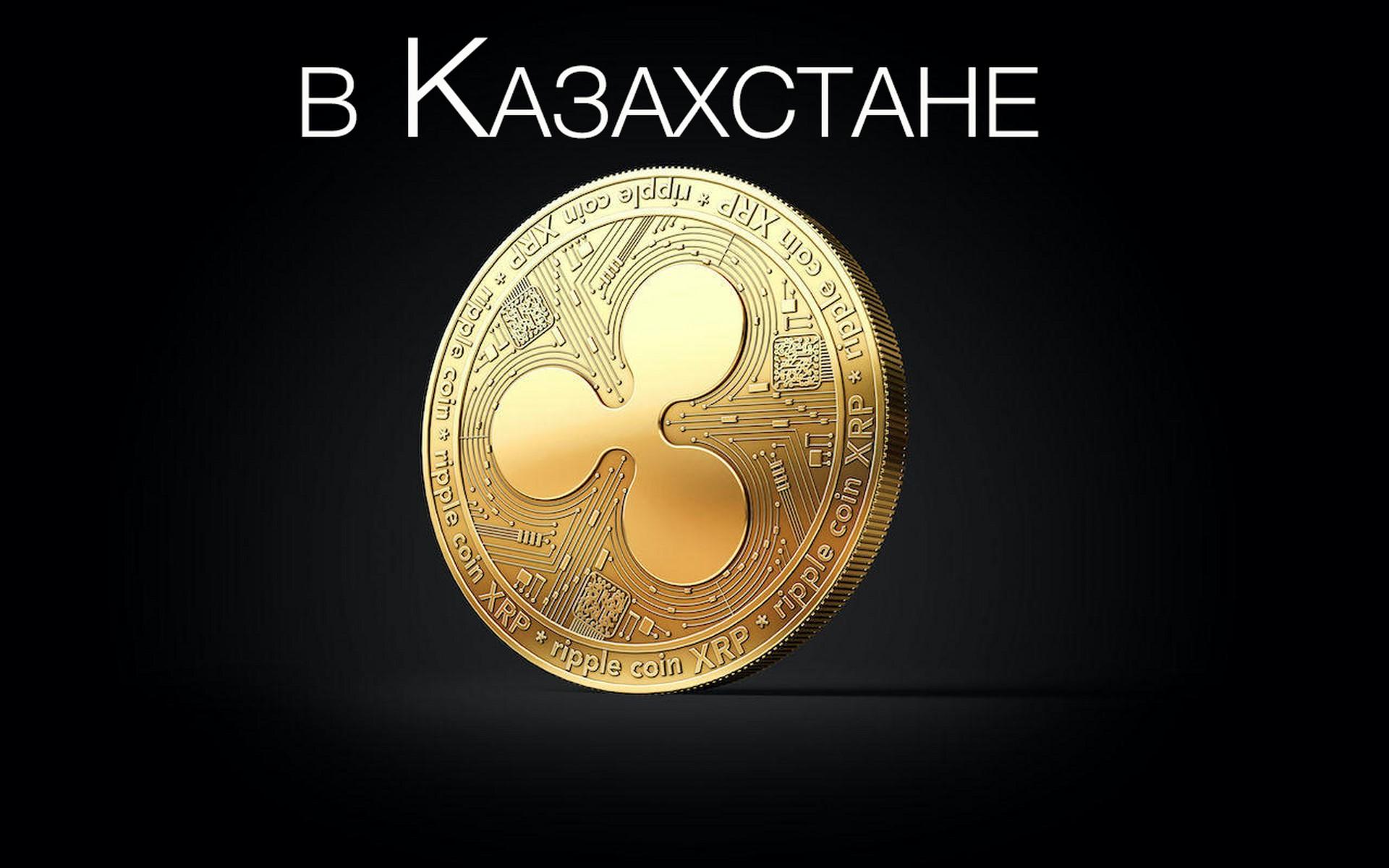 Как купить Ripple в Казахстане