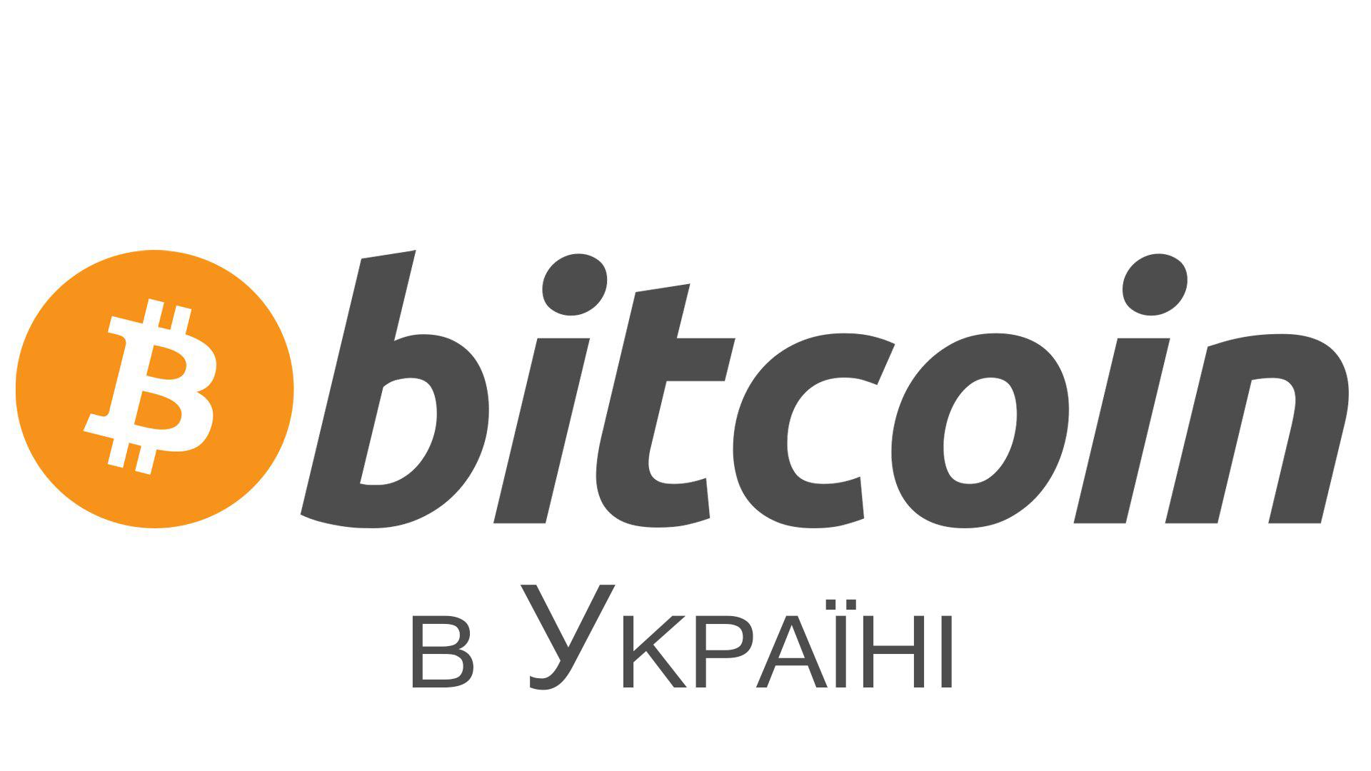 Де купити Bitcoin біткоіни в Україні