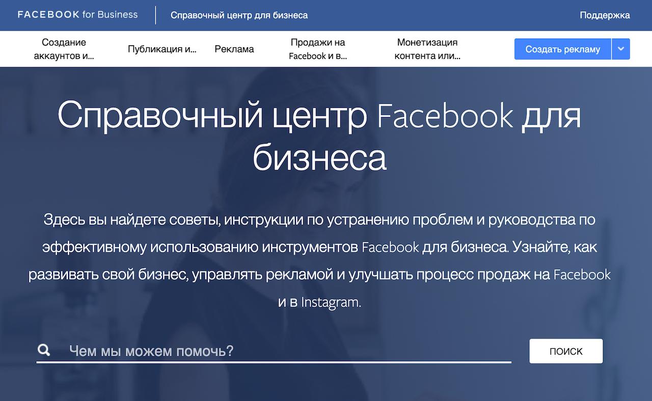 Facebook Business Help Center<